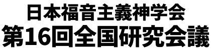 日本福音主義神学会第16回全国研究会議